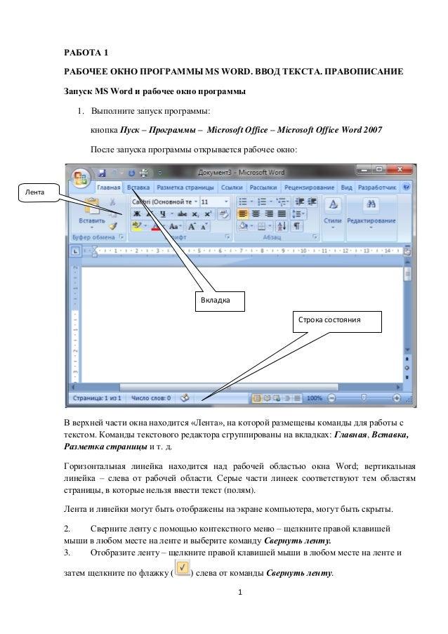 1 РАБОТА 1 РАБОЧЕЕ ОКНО ПРОГРАММЫ MS WORD. ВВОД ТЕКСТА. ПРАВОПИСАНИЕ Запуск MS Word и рабочее окно программы 1. Выполните ...