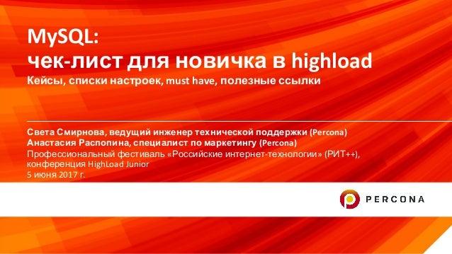 © 2017 Percona1 Света Смирнова, ведущий инженер технической поддержки (Percona) Анастасия Распопина, специалист по маркети...