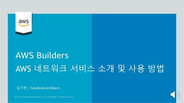 AWS 네트워크 서비스 소개 및 사용 방법 김기현 | Solutions Architect