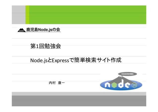 第1回勉強会 Node.jsとExpressで簡単検索サイト作成 内村 康一