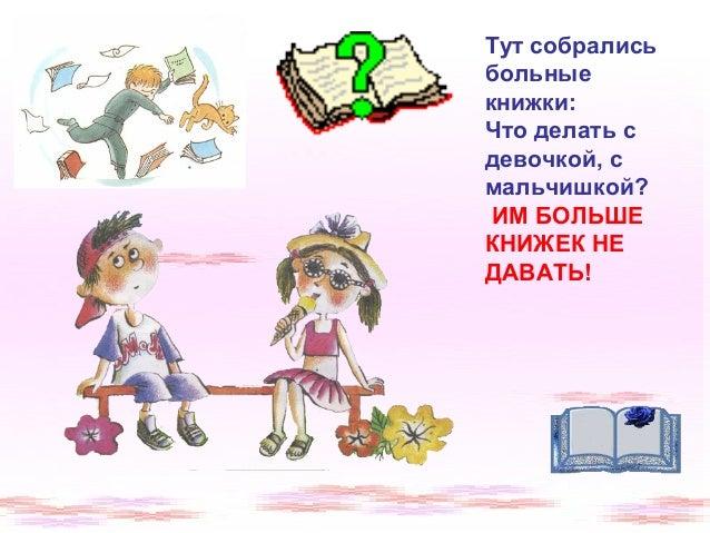 картинки как беречь книгу