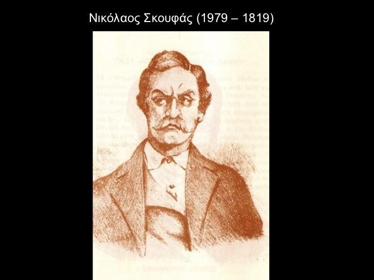 Εμμανουήλ Ξάνθος (1772-1852)