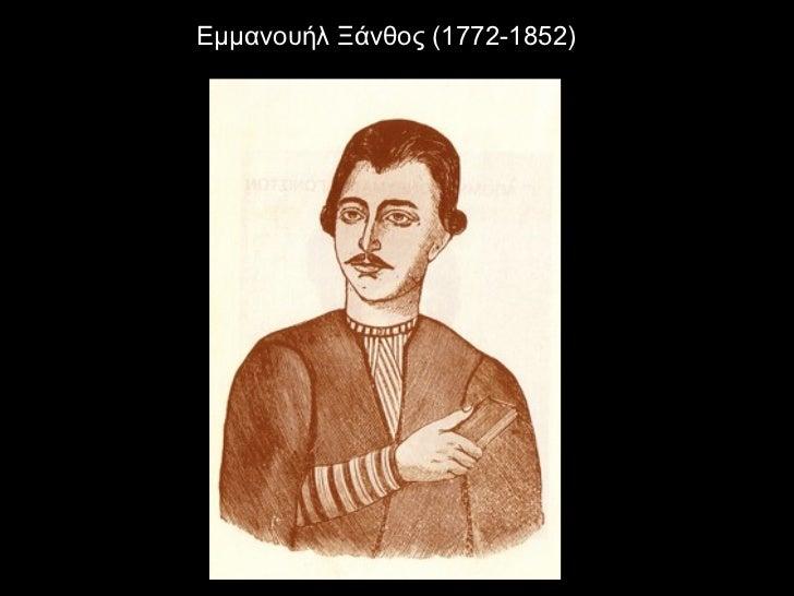 Αθανάσιος Τσακάλωφ (1790 – 1852)
