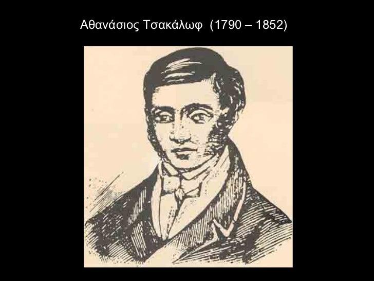1. Νικόλαος Σκουφάς (1979 – 1819)                                2. Εμμανουήλ Ξάνθος (1772-1852)                          ...