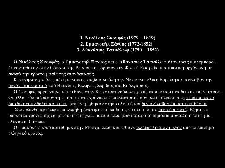 Ρήγας ΦερραίοςΤα φυσικά δίκαια του ανθρώπου         Η ελευθερία          Ο νόμος        Τα γράμματα
