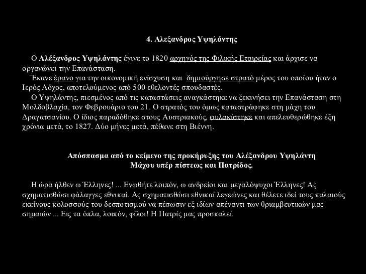 5. Γεωργάκης Ολύμπιος (1772 – 1821)  Ο Γεωργάκης Ολύμπιος ήταν αρματολός από τον Όλυμπο, αλλά αναγκάστηκε από τουςΤούρκους...