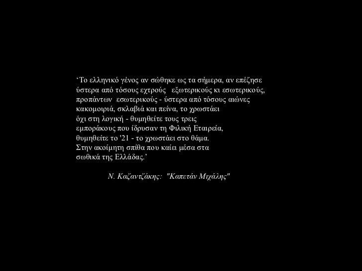 'Το ελληνικό γένος αν σώθηκε ως τα σήμερα, αν επέζησεύστερα από τόσους εχτρούς εξωτερικούς κι εσωτερικούς,προπάντων εσωτερ...