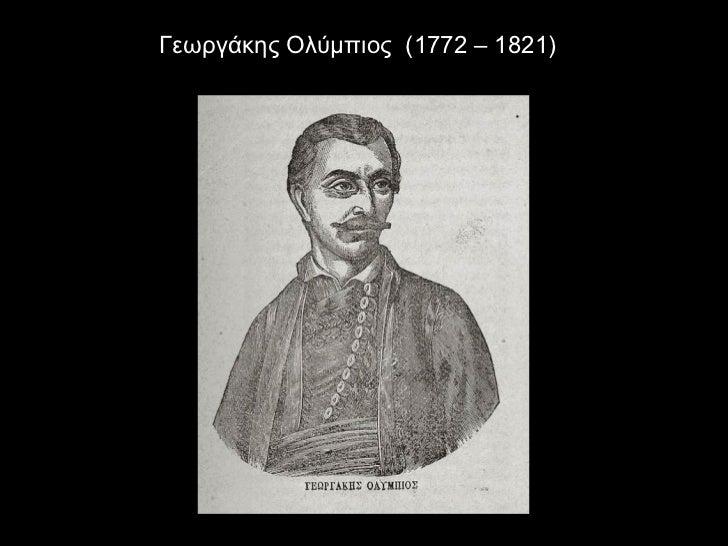 Παναγιώτης Σέκερης (1785 - 1846)