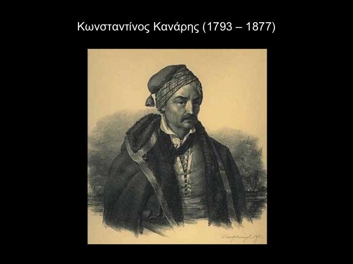 8. Ύδρα - Αντώνης Οικονόμου (1785-1821)   Ο Αντώνης Οικονόμου ήταν ναυτικός από την Ύδρα.   Όταν ξεκίνησε η επανάσταση στη...