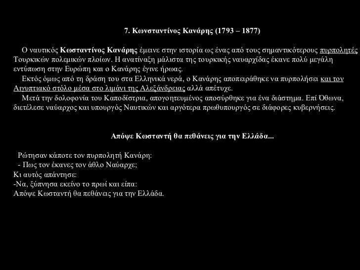 10. Ιάκωβος Τομπάζης (1782-1829)  Ο Ιάκωβος Τομπάζης από την Ύδρα, ήταν έμπορος και ναύαρχος.  Όταν άρχισε η Επανάσταση, ο...