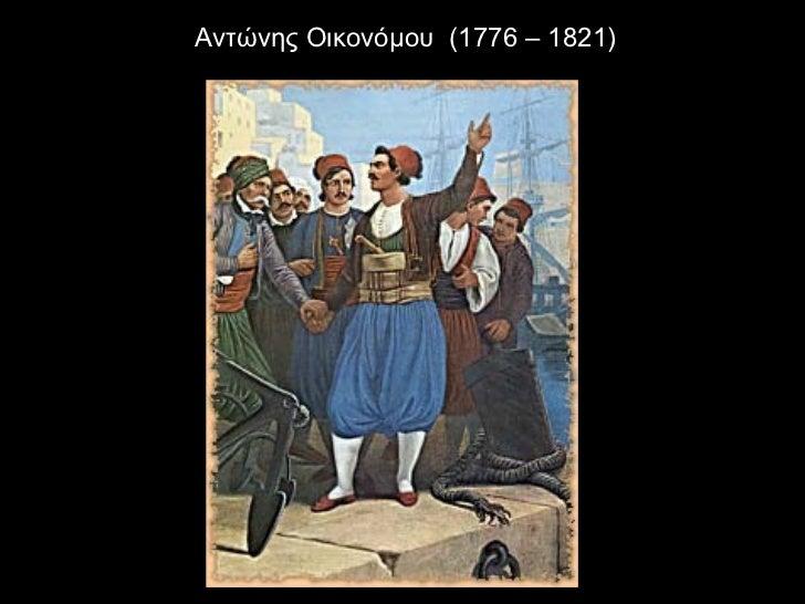 Εμμανουήλ Παππάς (1772 – 1821)