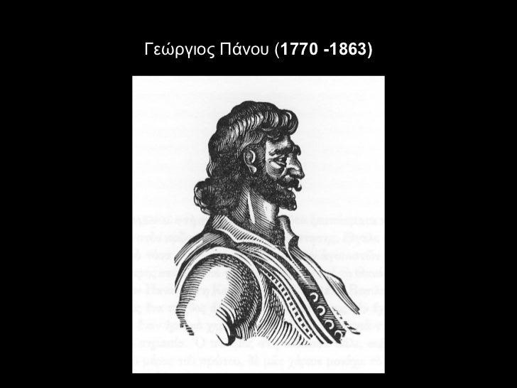 12. Μακεδονία - Εμμανουήλ Παππάς (1772 – 1821)   Ο Εμμανουήλ Παππάς ήταν ένας πλούσιος έμπορος από τις Σέρρες.   Ήταν αυτό...