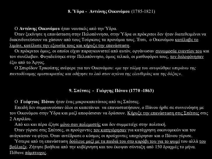 14. Πάτρα - Παναγιώτης Καρατζάς (1776 – 1821)  Ο Παναγιώτης Καρατζάς από την Πάτρα ήταν τσαγκάρης.  Στις 21 Μαρτίου του 18...