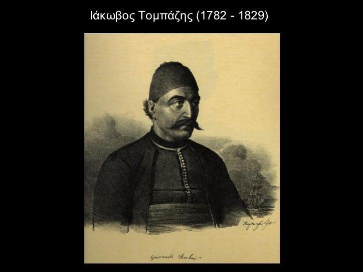 Γρηγόριος Δικαίος ή Παπαφλέσσας (1788 – 1825)