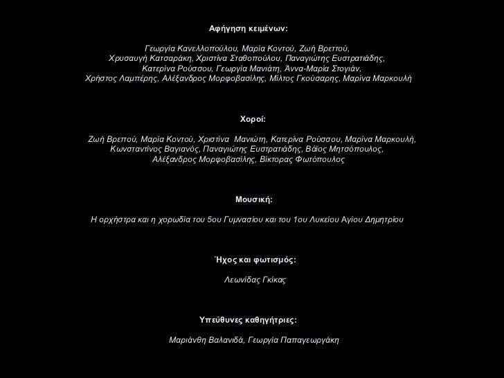 Αφήγηση κειμένων:             Γεωργία Κανελλοπούλου, Μαρία Κοντού, Ζωή Βρεττού,     Χρυσαυγή Κατσαράκη, Χριστίνα Σταθοπούλ...