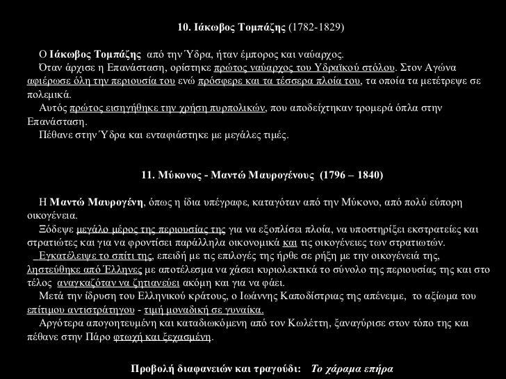 Νικήτας Σταματελόπουλος ή Νικηταράς ή Τουρκοφάγος                  (1784 – 1849)
