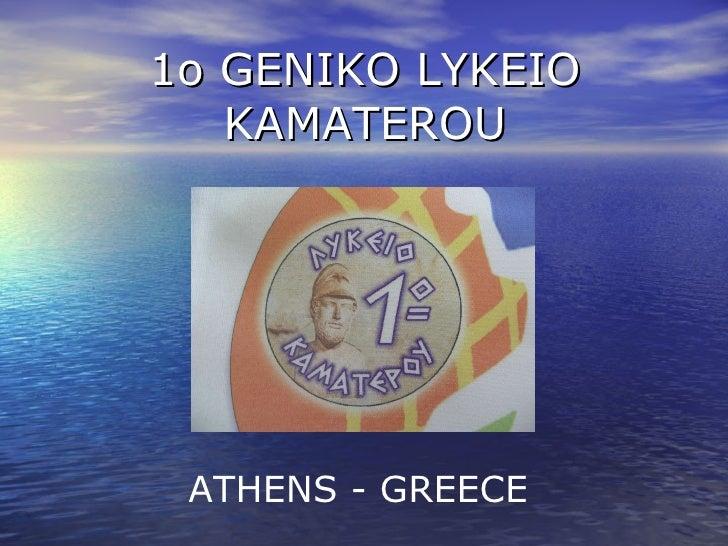 1o GENIKO LYKEIO KAMATEROU ATHENS - GREECE
