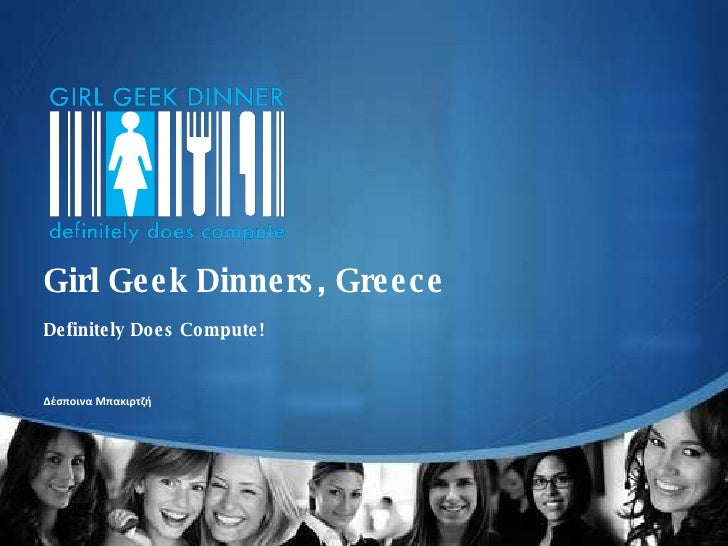 Girl Geek Dinners, Greece Definitely Does Compute! Δέσποινα Μπακιρτζή