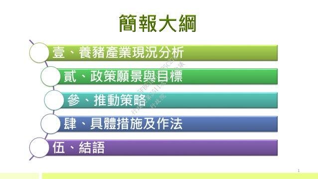 行政院簡報 農委會:我國養豬場沼氣發電推動規劃 Slide 2