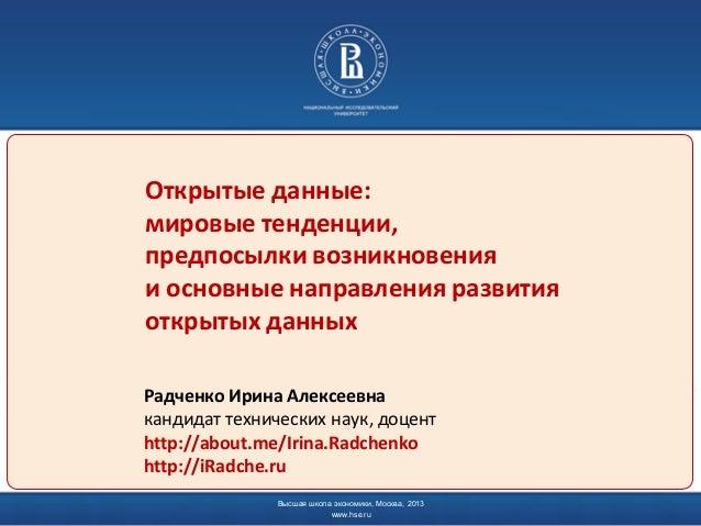 Открытые данные: мировые тенденции, предпосылки возникновения и основные направления развития открытых данных Радченко Ири...