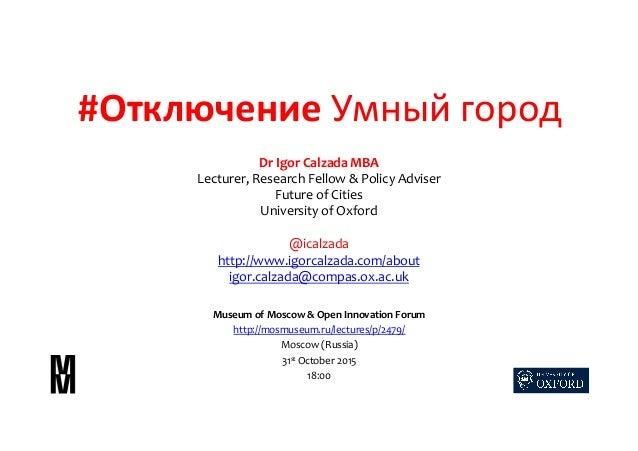 #Отключение  Умный  город   Museum  of  Moscow  &  Open  Innovation  Forum   http://mosmuseum.ru/lectu...