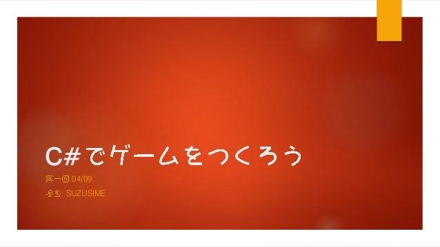 C# 04/09 : SUZUSIME