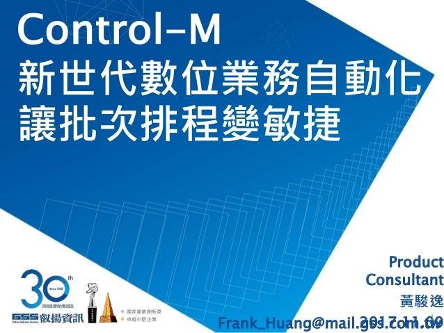 Control-M 新世代數位業務自動化 Product Consultant 黃駿逸 2017.11.091 國家產業創新獎 卓越中堅企業 讓批次排程變敏捷 Frank_Huang@mail.gss.com.tw