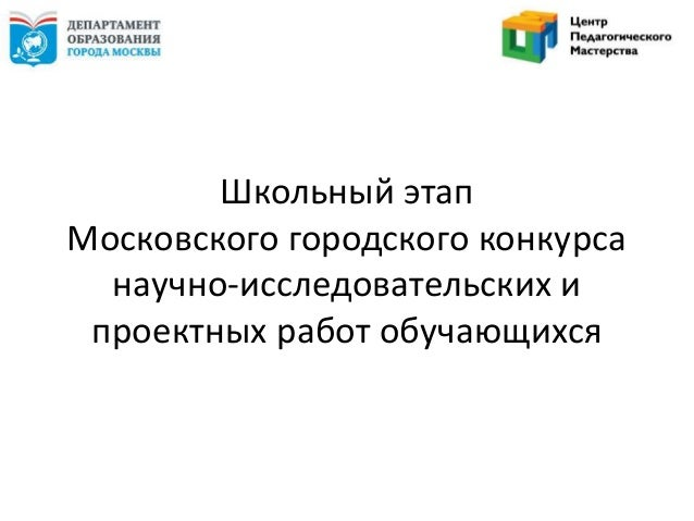 Школьный этап Московского городского конкурса научно-исследовательских и проектных работ обучающихся