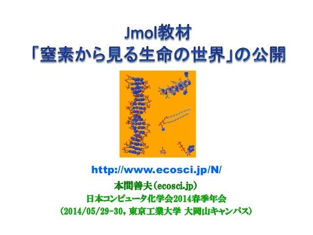 本間善夫(ecosci.jp) 日本コンピュータ化学会2014春季年会 (2014/05/29-30,東京工業大学 大岡山キャンパス) http://www.ecosci.jp/N/