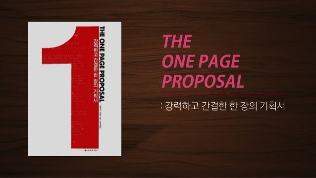 제목 부제 목표 2차 목표 논리적 근거 재정 현재 상태 실행 서명 1PP의 8가지 항목