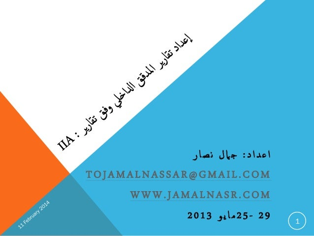 ا ع د ا د : ج ام ل ن ص ا ر TOJAMALNASSAR@GMAIL.COM WWW.JAMALNASR.COM 2013 92 -52مايو  1
