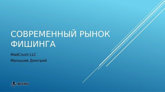 СОВРЕМЕННЫЙ РЫНОК ФИШИНГА MadCrush LLC Малышев Дмитрий