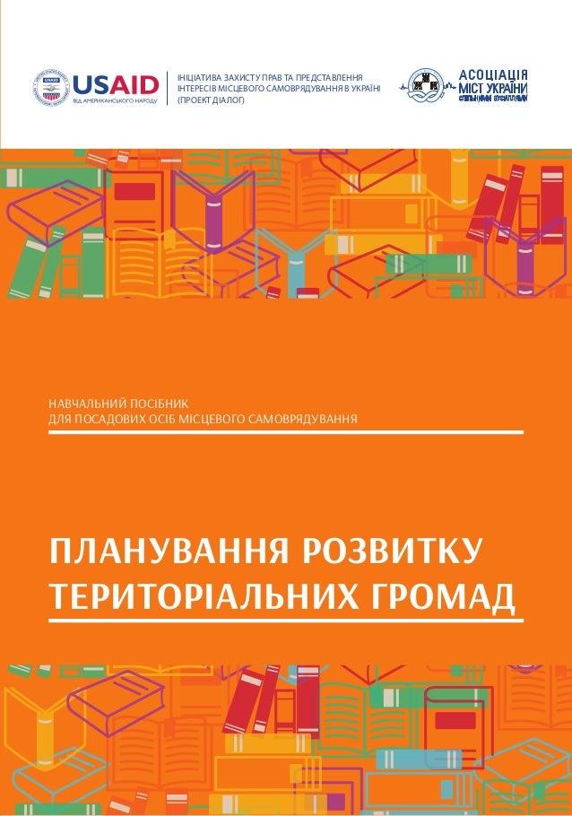 Планування розвитку територіальних громад.  Асоціація Міст України