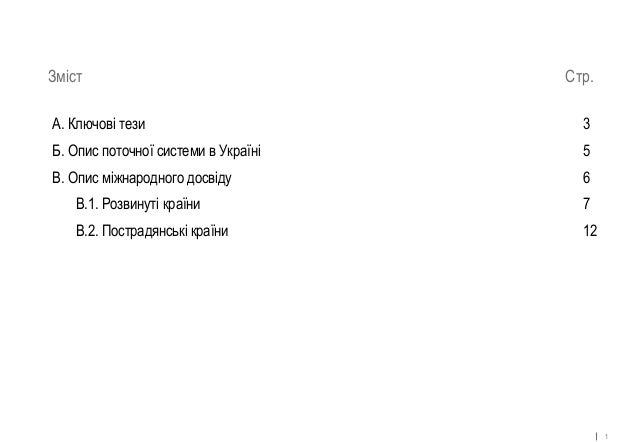 Система землевідведення та використання свердловин у нафтовій галузі. Slide 2