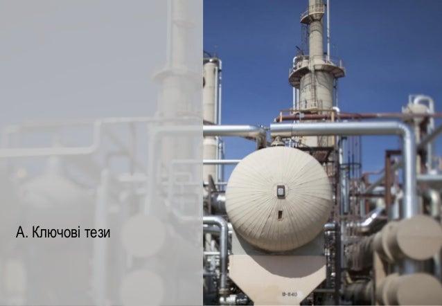 Система землевідведення та використання свердловин у нафтовій галузі. Slide 3