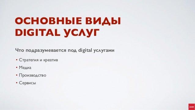 Закупка digital-услуг. Постановка проблемы. Тендеры. Пример качественного брифа Slide 3