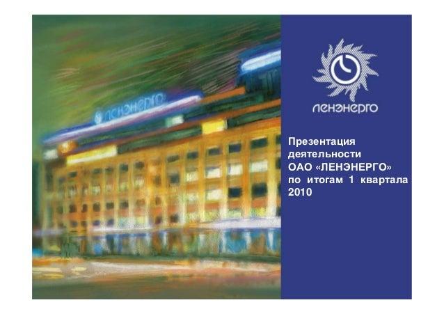 Презентация деятельности ОАО «ЛЕНЭНЕРГО» по итогам 1 квартала 2010