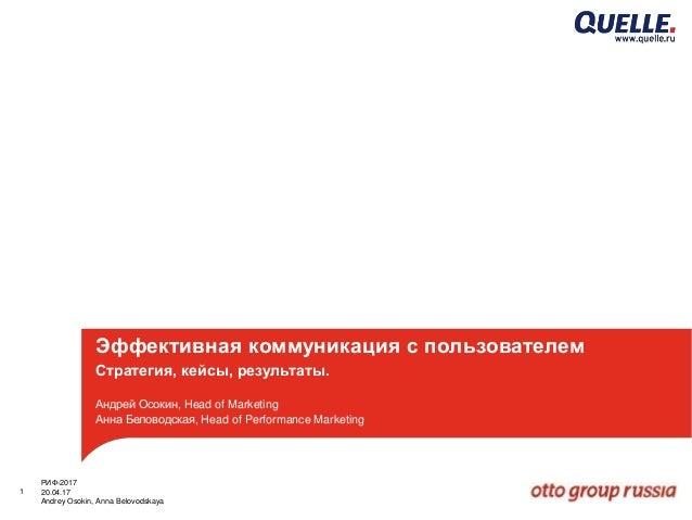 1 РИФ-2017 20.04.17 Andrey Osokin, Anna Belovodskaya Андрей Осокин, Head of Marketing Анна Беловодская, Head of Performanc...