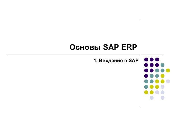Основы SAP ERP    1. Введение в SAP