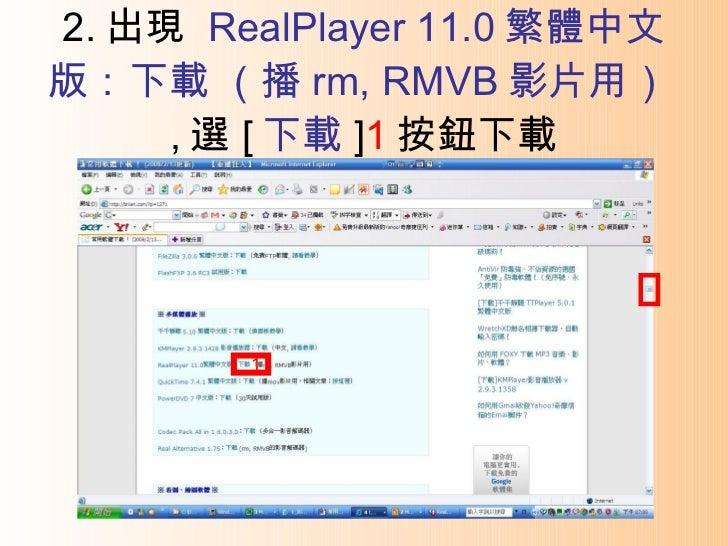 realplayer 11 繁體 中文 版