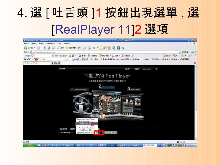 realplayer 11 繁體 中文 版 下載
