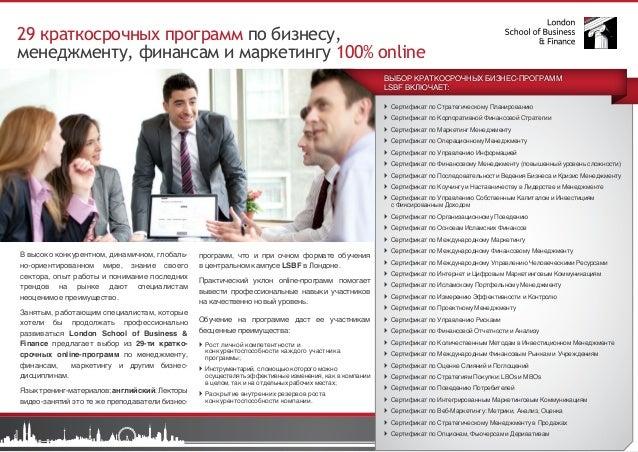 29 краткосрочных программ по бизнесу, менеджменту, финансам и маркетингу 100% online В высоко конкурентном, динамичном, гл...