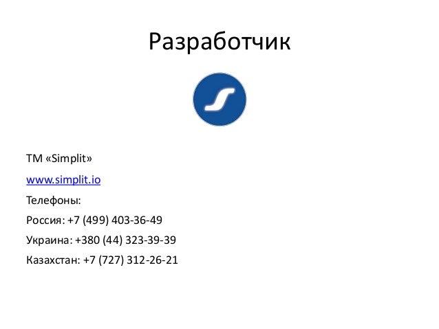Разработчик TM «Simplit» www.simplit.io Телефоны: Россия: +7 (499) 403-36-49 Украина: +380 (44) 323-39-39 Казахстан: +7 (7...