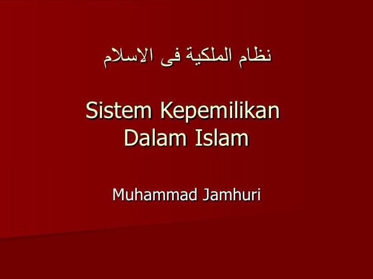 نظام الملكية فى الاسلام Sistem Kepemilikan  Dalam Islam Muhammad Jamhuri