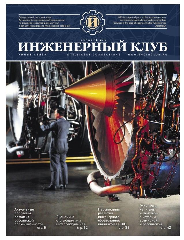Официальный печатный орган                                           Official organs of press of the autonomous non-  Авто...
