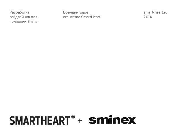 Разработка гайдлайнов для компании Sminex Брендинговое агентство SmartHeart smart-heart.ru 2014