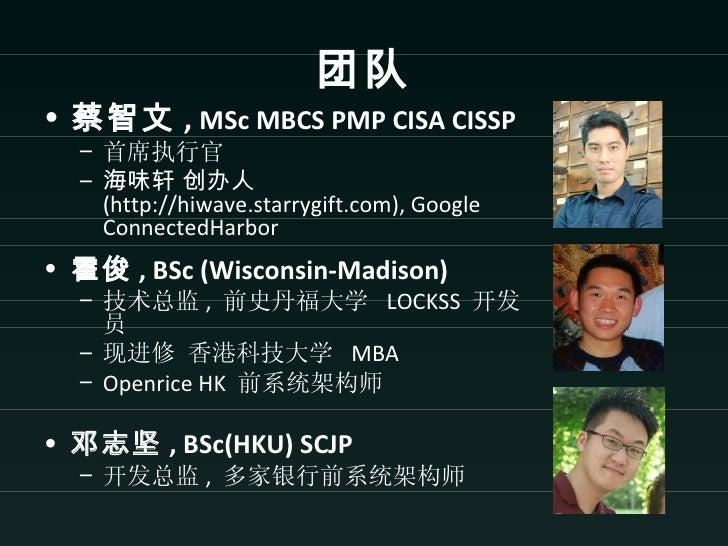 团队• 蔡智文 , MSc MBCS PMP CISA CISSP  – 首席执行官  – 海味轩 创办人    (http://hiwave.starrygift.com), Google    ConnectedHarbor• 霍俊 , B...