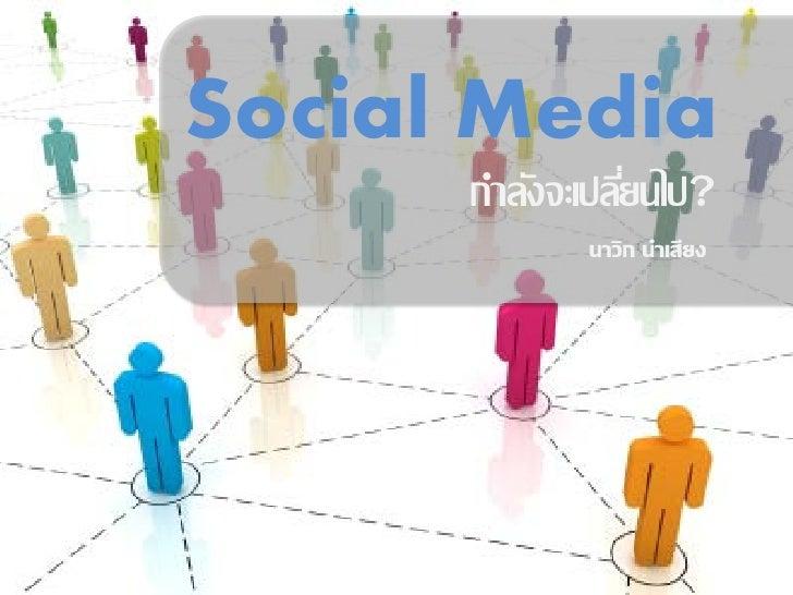 Social Media      กําลังจะเปลียนไป?                  ่              นาวิก นําเสียง