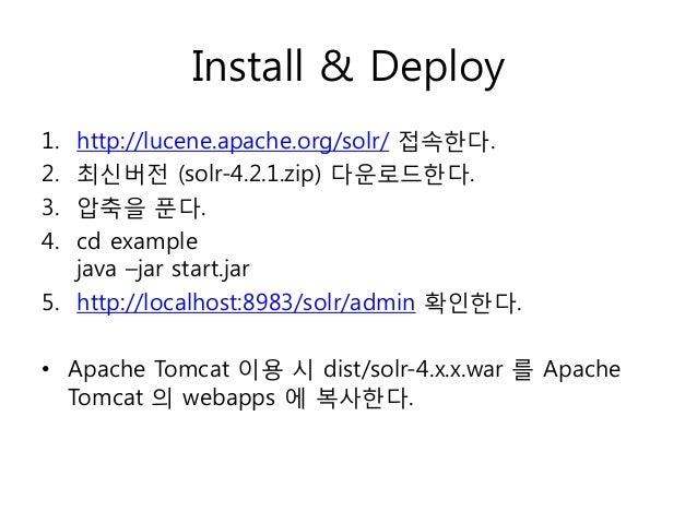 Install & Deploy1. http://lucene.apache.org/solr/ 접속한다.2. 최신버전 (solr-4.2.1.zip) 다운로드한다.3. 압축을 푼다.4. cd example   java –jar...