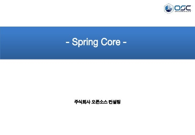- Spring Core -  주식회사 오픈소스 컨설팅